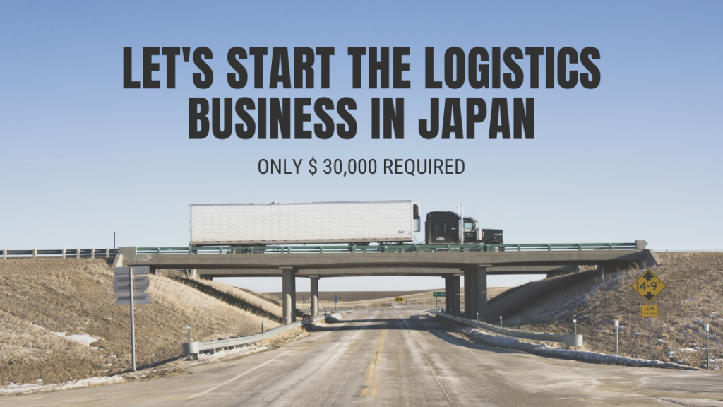 Let's start the logistics business in Japan (1)