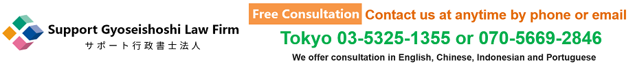 SG Law Firm |Visa Applications and Licenses in Japan